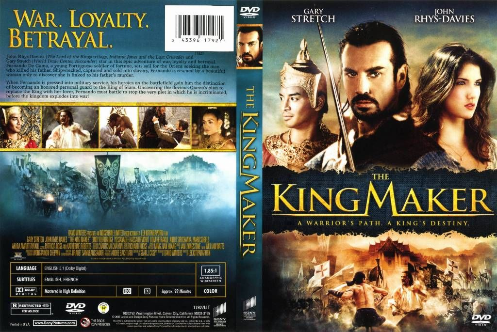The King Maker DVD US | DVD Covers | Cover Century | Over